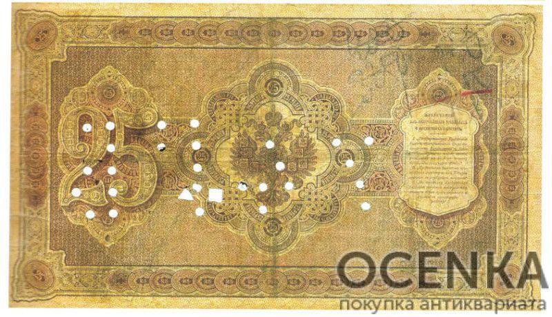 Банкнота (Билет) 25 рублей 1887-1896 годов - 1