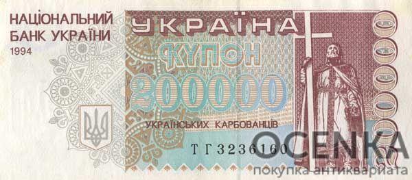 Банкнота 200000 карбованцев (купон) 1994 года