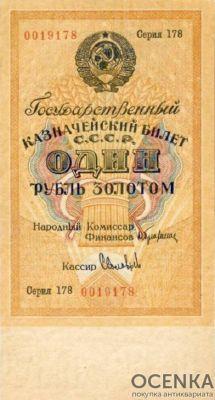 Банкнота 1 рубль золотом 1928 года