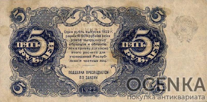 Банкнота РСФСР 5 рублей 1922 года - 1