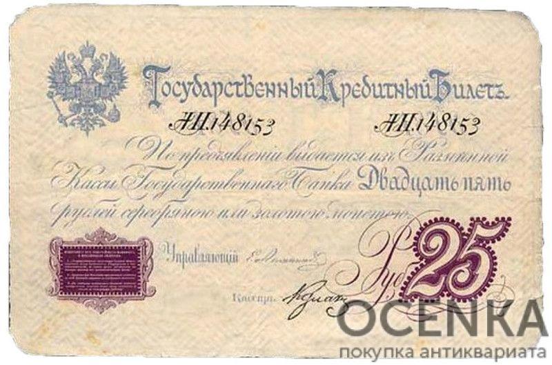 Банкнота (Билет) 25 рублей 1876-1886 годов