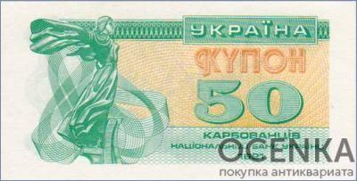 Банкнота 50 карбованцев (купон) 1991 года