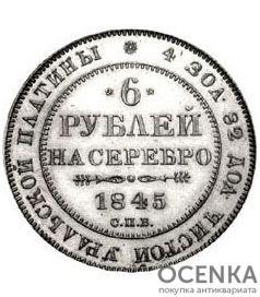 Платиновая монета 6 рублей 1845 года