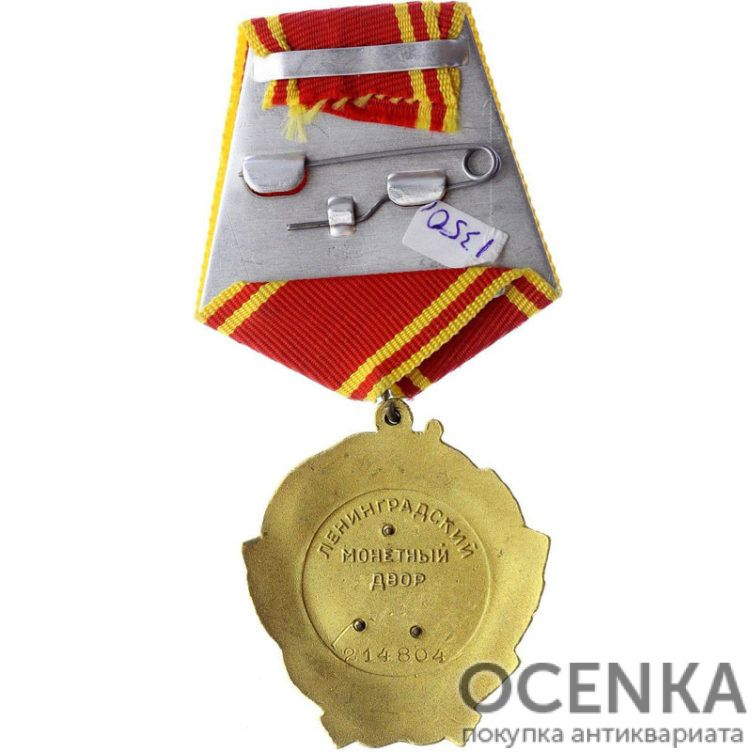 Орден Ленина - 2