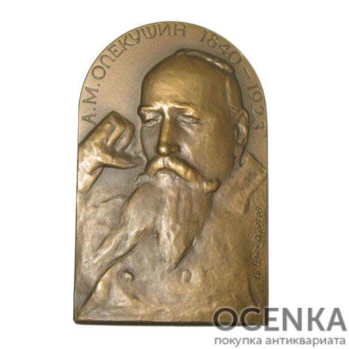 Памятная настольная медаль 125 лет со дня рождения А.М.Опекушина