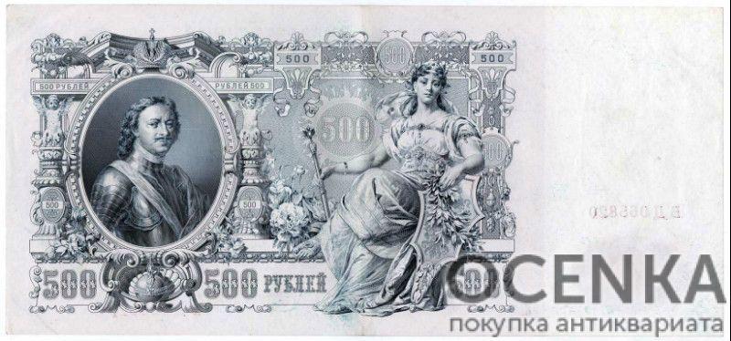 Банкнота (Билет) 500 рублей 1912-1914 годов