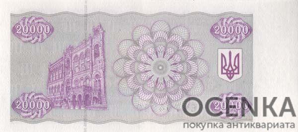 Банкнота 20000 карбованцев (купон) 1993 года - 1