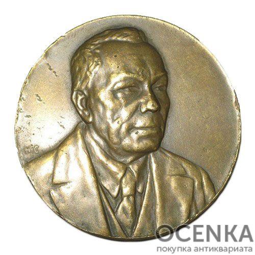 Памятная настольная медаль 70 лет со дня рождения А.А.Байкова