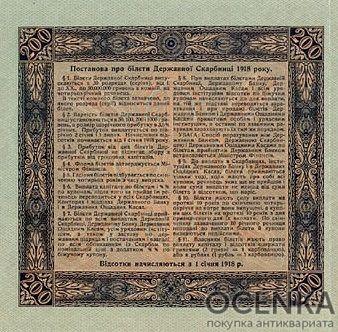 Банкнота 200 гривен 1918 года - 1