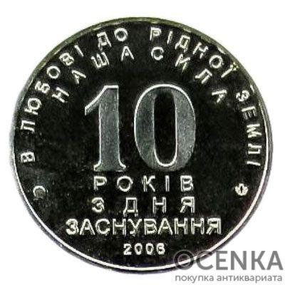 Медаль НБУ 10 лет Черниговскому землячеству 2006 год