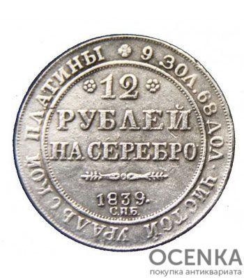 Платиновая монета 12 рублей 1839 года