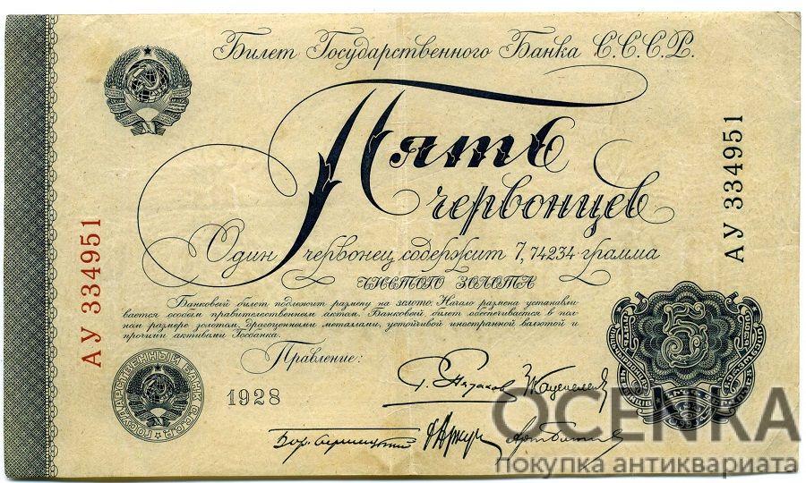 Банкнота 5 червонцев 1928 года