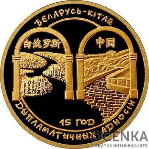 Золотая монета 100 рублей Белоруссии - 1