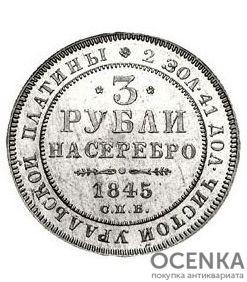 Платиновая монета 3 рубля 1845 года