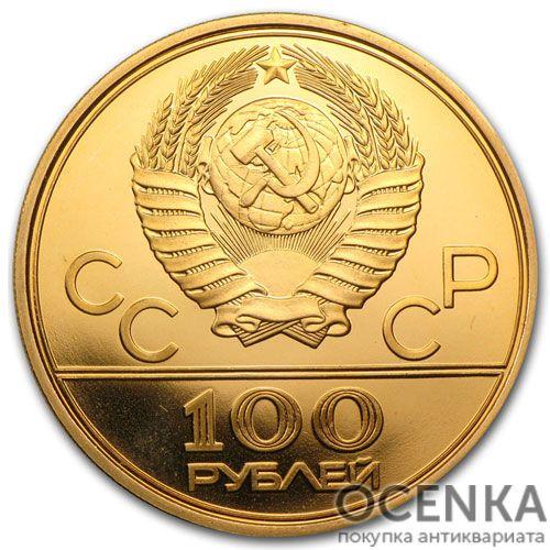 Золотая монета 100 рублей 1977 года. Олимпиада-80. Спорт и мир - 1