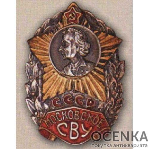 Нагрудный знак Московское СВУ