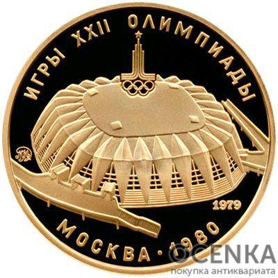 Золотая монета 100 рублей 1979 года. Олимпиада-80. Универсальный спортивный зал «Дружба»