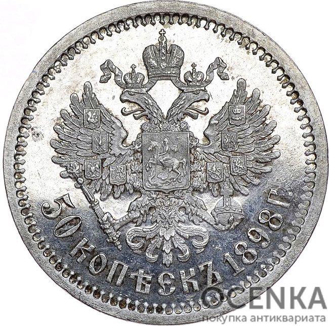 50 копеек 1898 года Николай 2