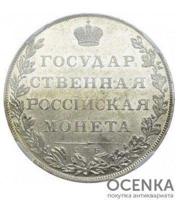 1 рубль 1807 года Александр 1 - 1