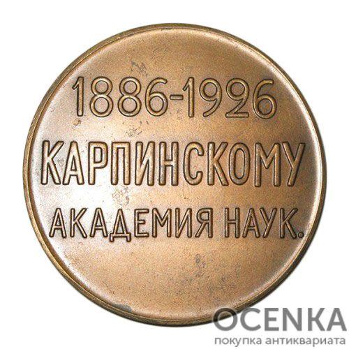 Памятная настольная медаль 40 лет со дня избрания А.П.Карпинского академиком Российской академии наук - 1