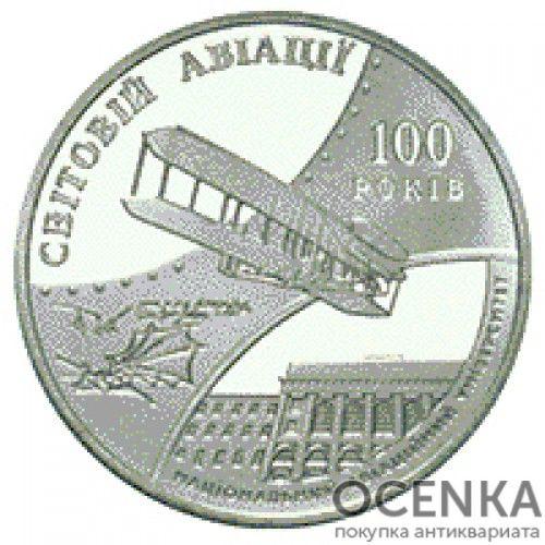 2 гривны 2003 год 100 лет мировой авиации и 70-летию Национального авиационного университета