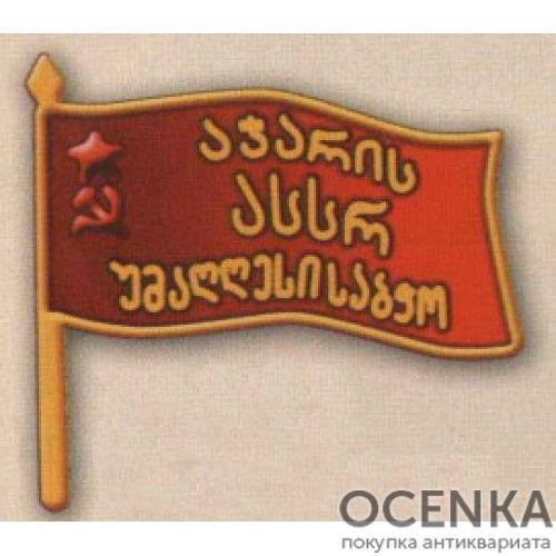 Нагрудный знак «Депутат ВС Аджарской АССР». 1938 г. 1-й созыв