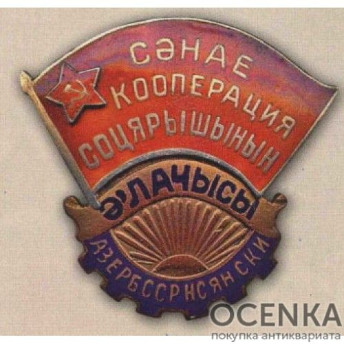 «Отличник промкооперации Азербайджанской ССР». 40-е гг.