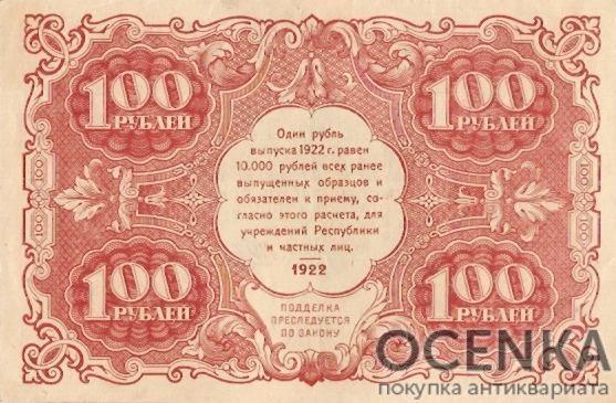 Банкнота РСФСР 100 рублей 1922 года - 1