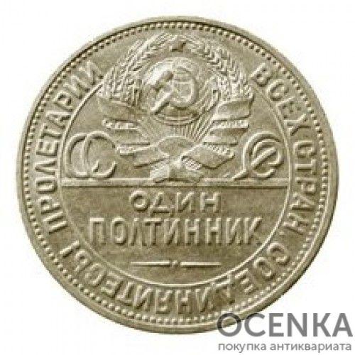 Полтинник 1924 года ПЛ-ТР - 1