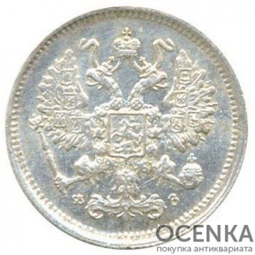 10 копеек 1900 года Николай 2 - 1