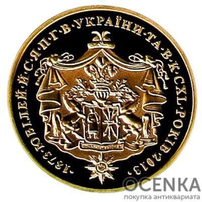 Медаль НБУ Павел Скоропадский 2013 год - 1