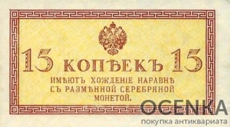 Банкнота (Билет) 15 копеек 1915-1917 года