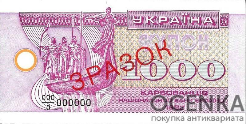 Банкнота 1000 карбованцев (купон) 1992 года ЗРАЗОК (образец)