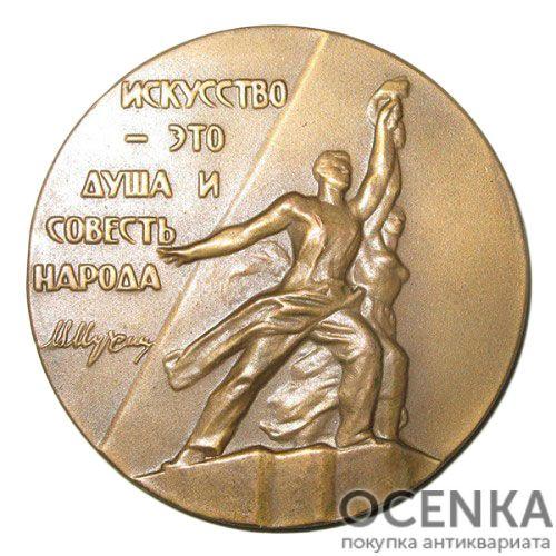 Памятная настольная медаль 75 лет со дня рождения В.И.Мухиной - 1