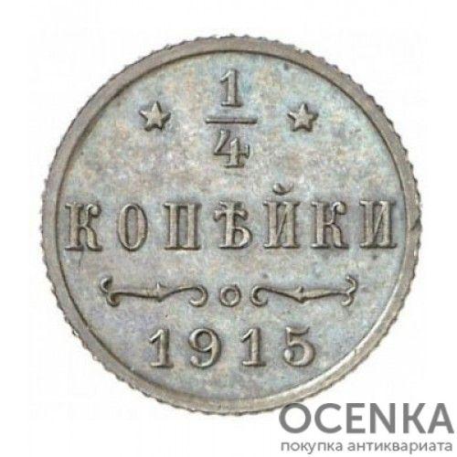 Медная монета 1/4 копейки Николая 2 - 3