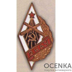 Ромб «2КАУ». Киевское артиллерийское училище