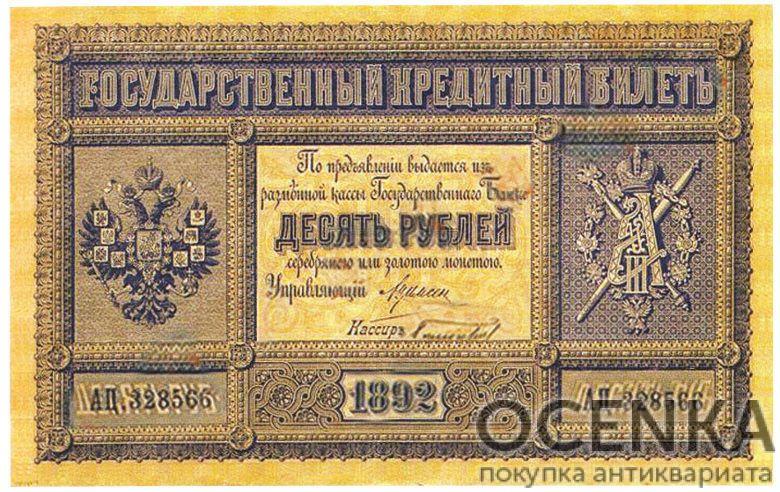 Банкнота (Билет) 10 рублей 1887-1894 годов