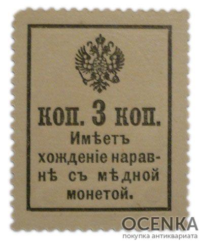 Банкнота (Марка) 3 копейки 1915-1917 года - 1