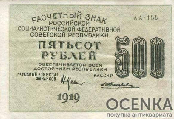 Банкнота РСФСР 500 рублей 1919-1920 года