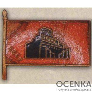 Знак (жетон) «Мавзолей Ленина». 1930 г.