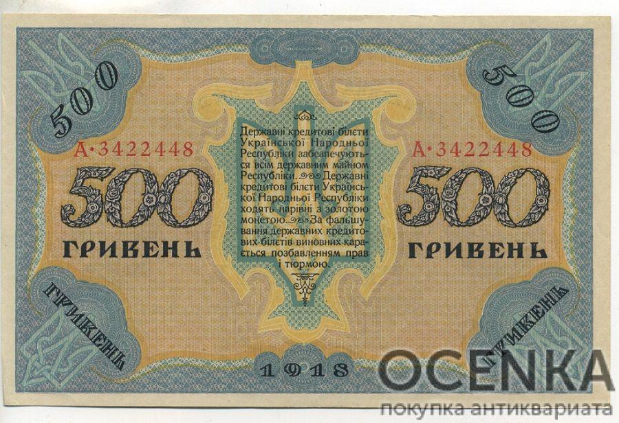 Банкнота 500 гривен 1918 года - 1