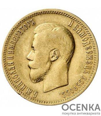 10 рублей 1898 года Николай 2 - 1