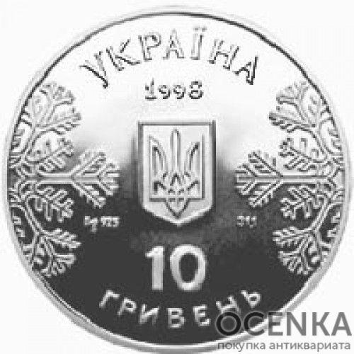 10 гривен 1998 год Фигурное катание - 1
