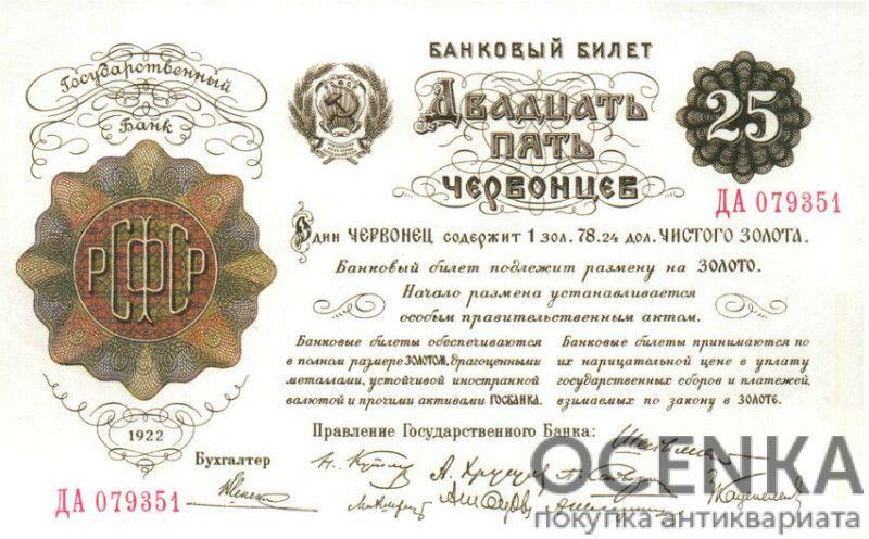 Банкнота РСФСР 25 червонцев 1922 года
