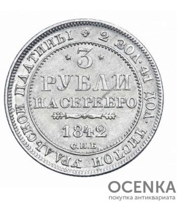 Платиновая монета 3 рубля 1842 года