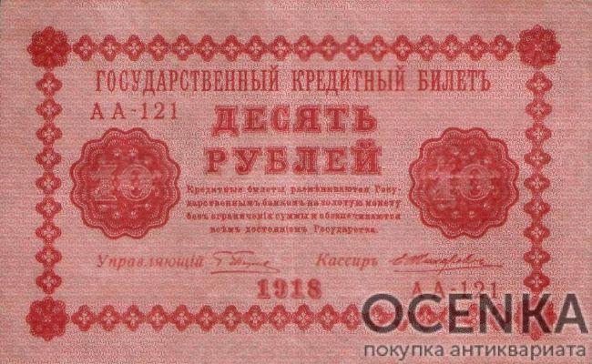 Банкнота РСФСР 10 рублей 1918-1919 года