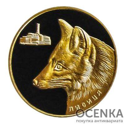 Медаль НБУ Чернобыль 1986-2016. Лиса 2016 год