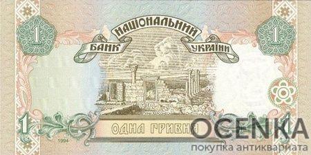 Банкнота 1 гривна 1994-1995 года - 1