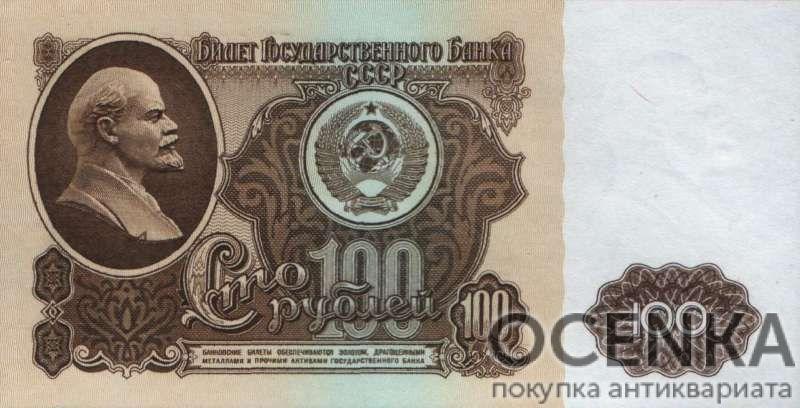 Банкнота 100 рублей 1961 года