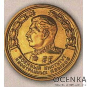 Золотая медаль за отличное окончание военного института иностранных языков
